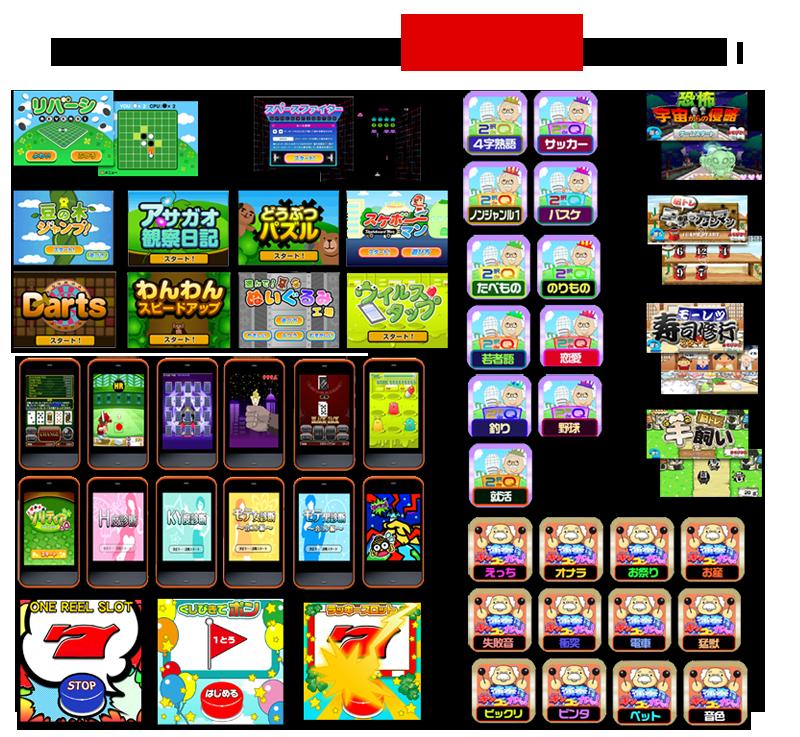 500本以上のミニゲームが使い放題!